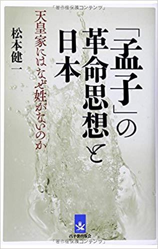 天皇家にはなぜ姓がないのか。松本健一氏の『「孟子」の革命思想と日本 ...