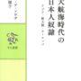 『大航海時代の日本人奴隷』 ルシオ・デ・ソウザ